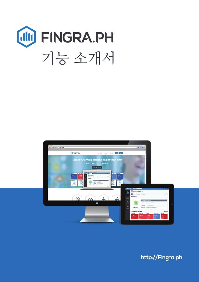 핑그래프(Fingraph) 기능소개서
