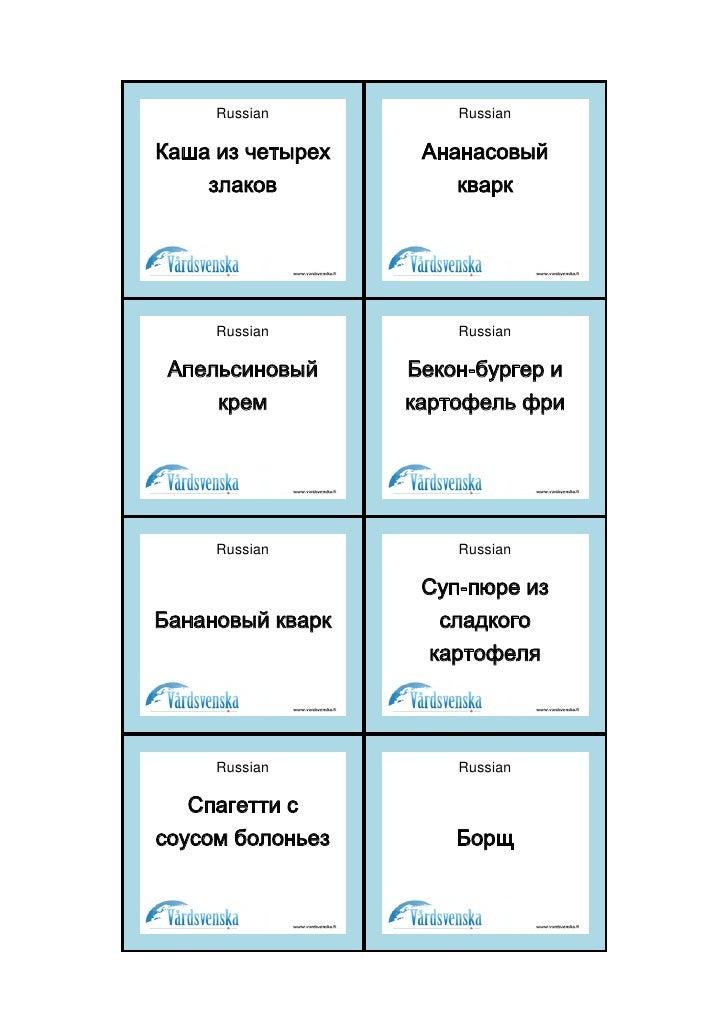 Finnish food flashcards, Russian