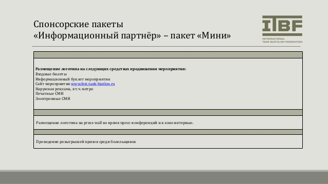 бои мини пакет: