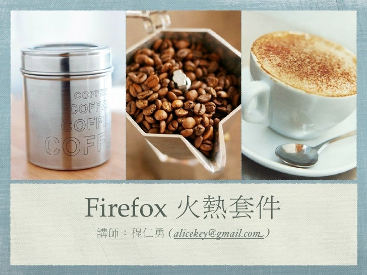 Firefox 火熱套件簡報