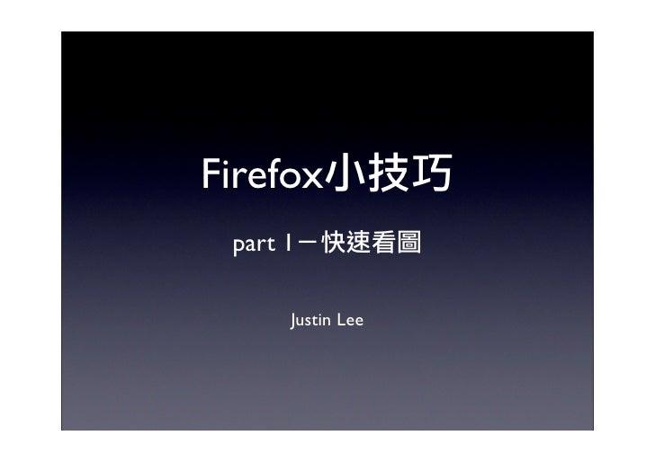 Firefox小技巧-快速看圖