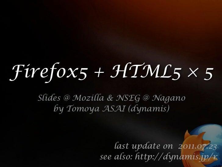 Firefox5+HTML5×5