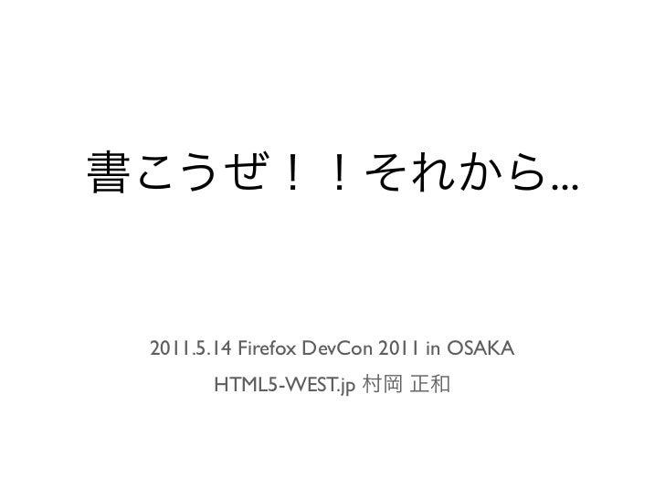 ...2011.5.14 Firefox DevCon 2011 in OSAKA      HTML5-WEST.jp