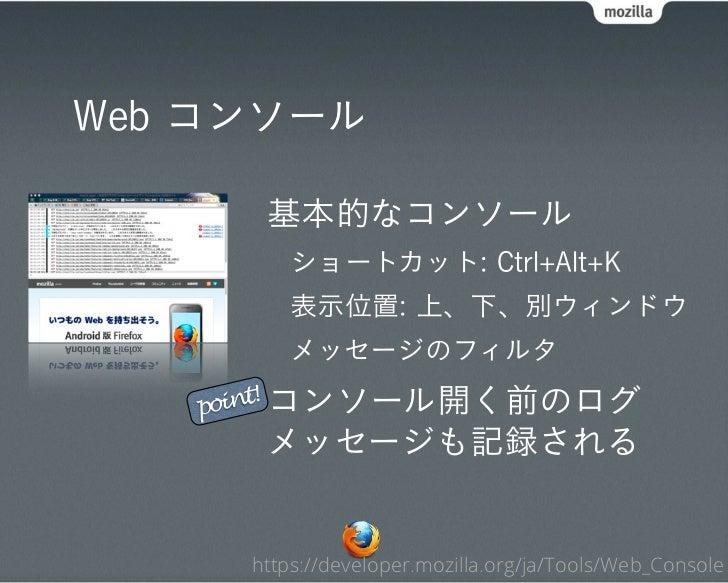 !!BETTER!! Firefox Firebug For Mac
