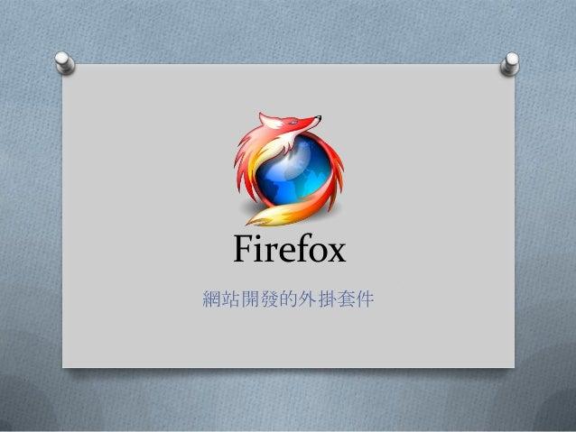 Firefox網站開發的外掛套件