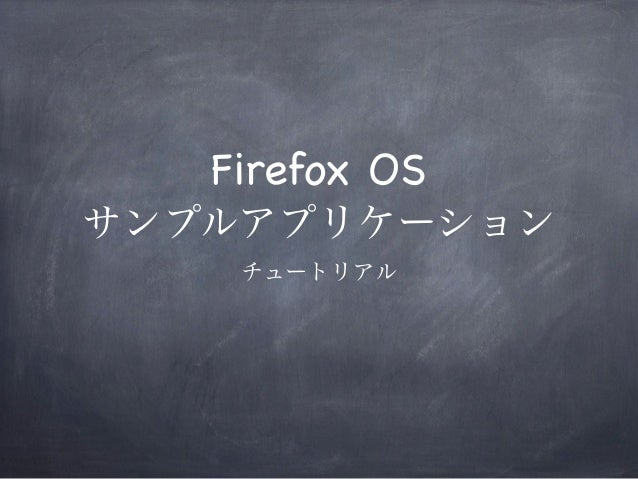 Firefox OSサンプルアプリケーション    チュートリアル