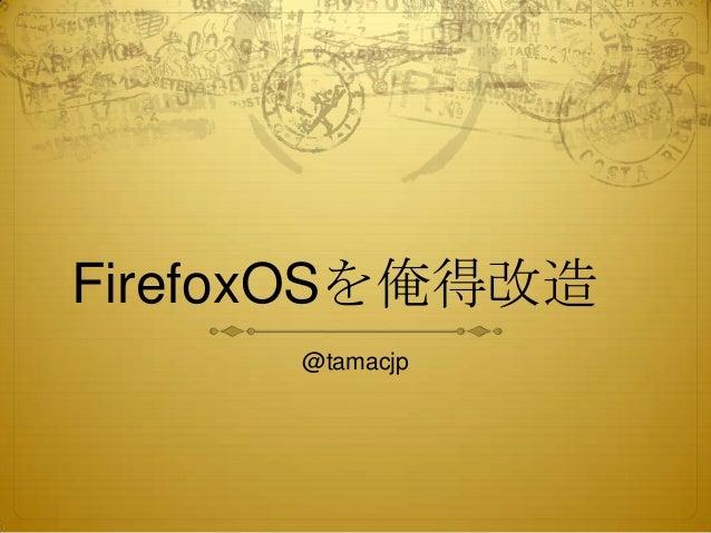 FirefoxOSを俺得改造 @tamacjp