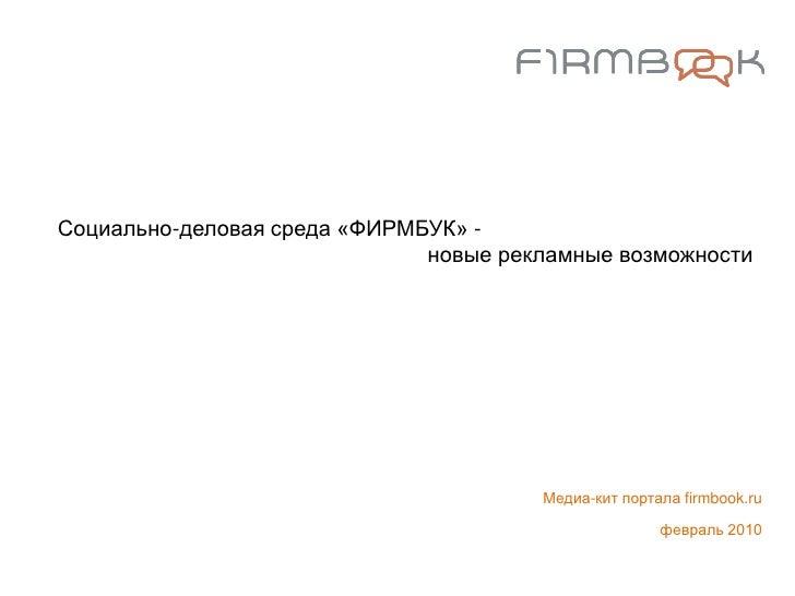 Социально-деловая среда «ФИРМБУК» - <br />новые рекламные возможности<br />Медиа-кит портала firmbook.ru<br />февраль 2010...