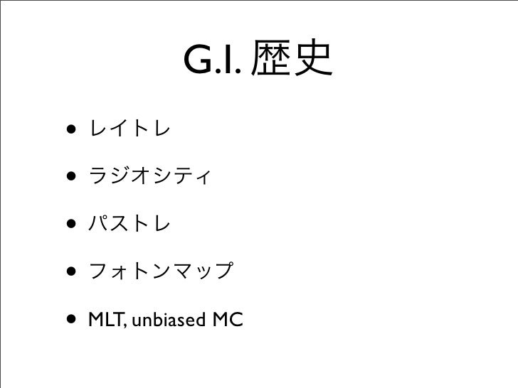 G.I. • • • • • MLT, unbiased MC