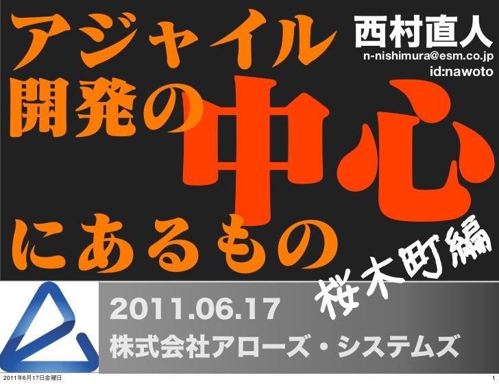 n-nishimura@esm.co.jp                          id:nawoto2011   6   17                       1