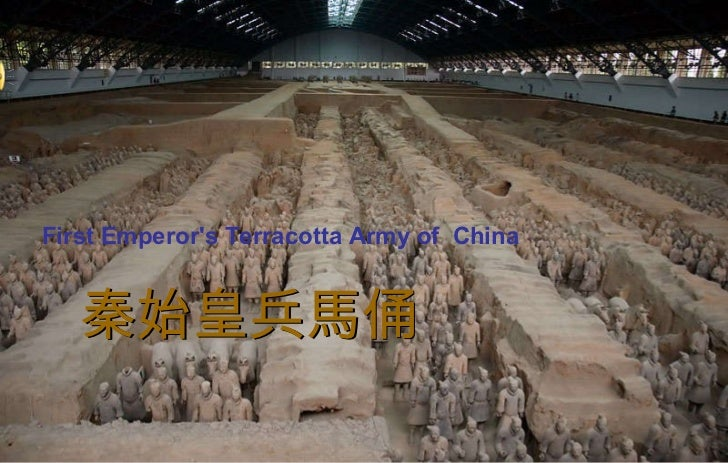 秦始皇兵馬俑 First Emperor's Terracotta Army of  China