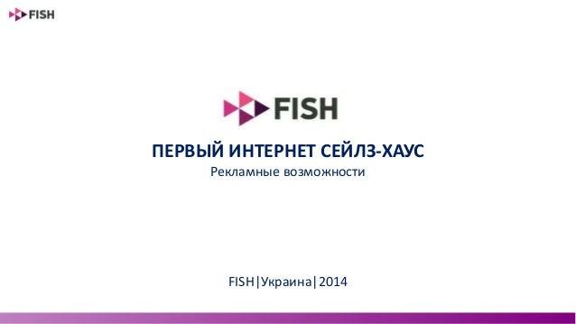 ПЕРВЫЙ ИНТЕРНЕТ СЕЙЛЗ-ХАУС Рекламные возможности FISH Украина 2014