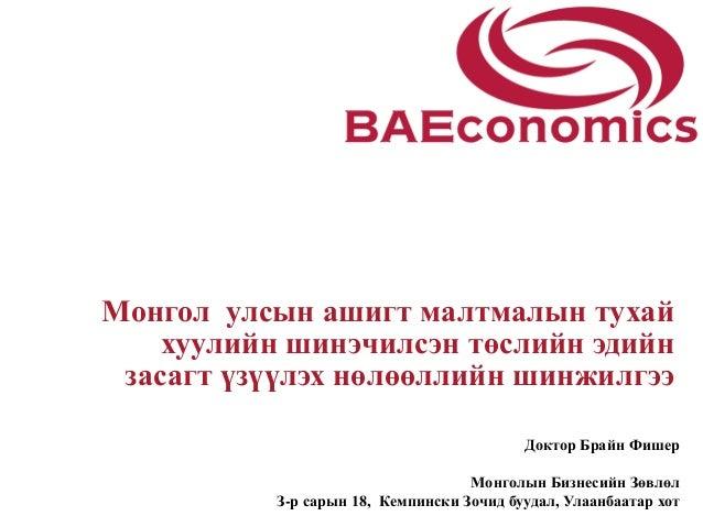 Монгол улсын ашигт малтмалын тухай    хуулийн шинэчилсэн төслийн эдийн засагт үзүүлэх нөлөөллийн шинжилгээ                ...