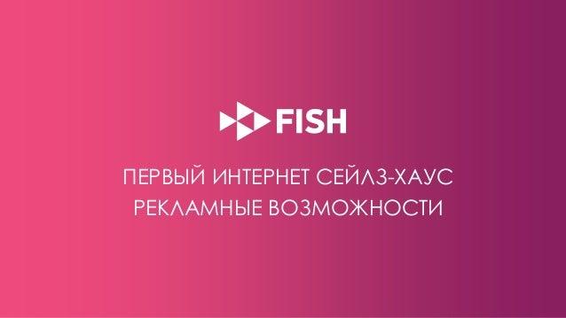 Fish presentation 2014