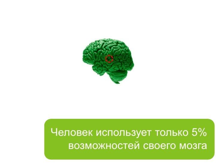 Человек использует только 5%    возможностей своего мозга
