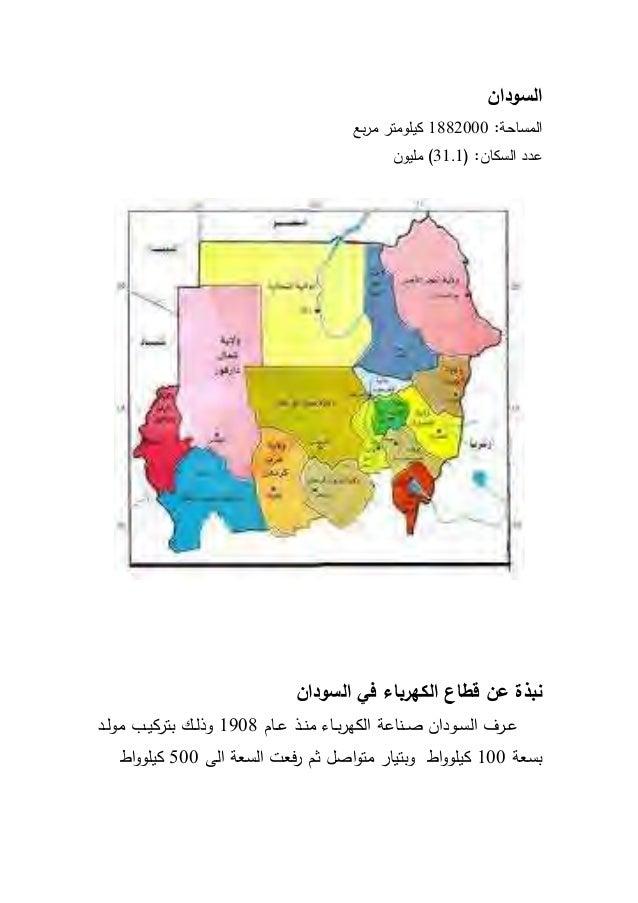 السودان                                            المساحة: 1112330 كيمومتر مربع                                      ...