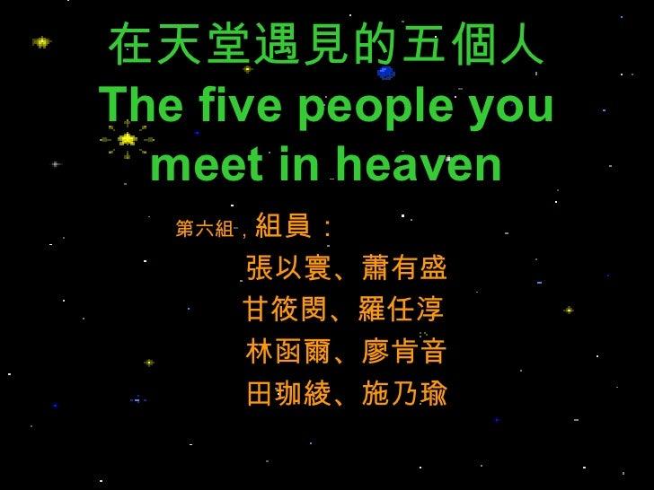 five people in heaven