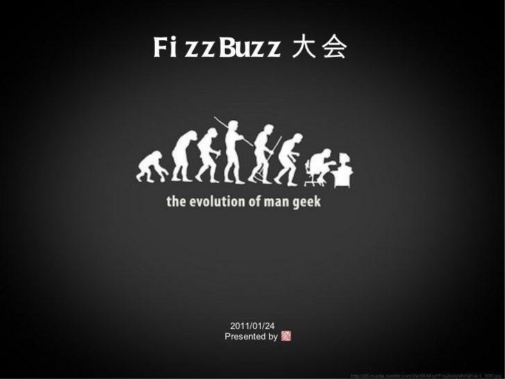 FizzBuzz 大会 2011/01/24 Presented by  http://26.media.tumblr.com/2w9XXXqFFoy2ssljrkNhjthso1_500.jpg