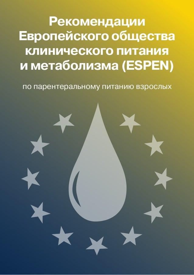 Рекомендации Европейского общества клинического питания и метаболизма по парентеральному питанию взрослых