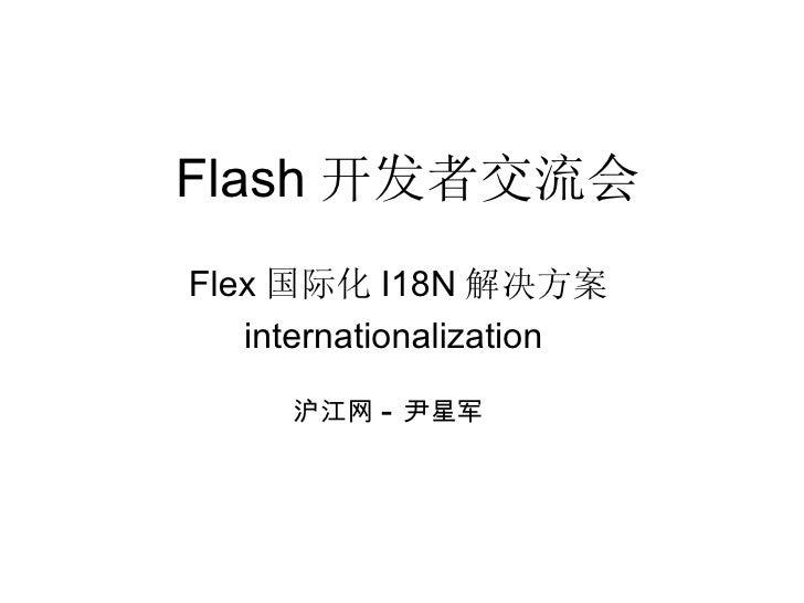 Flash 开发者交流会 Flex 国际化 I18N 解决方案 internationalization  沪江网 - 尹星军