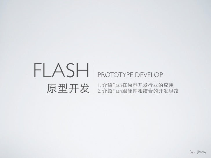 FLASH   PROTOTYPE DEVELOP         1.   Flash         2.   Flash                                 By Jimmy