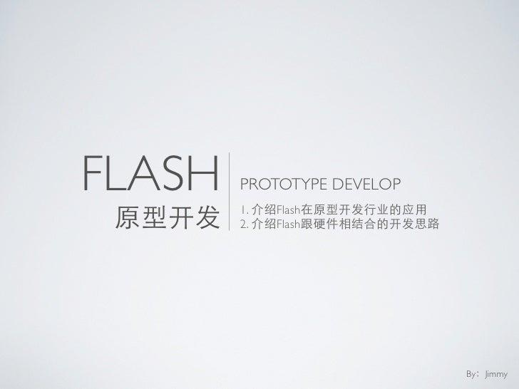 Flash 原型开发(刘磊)