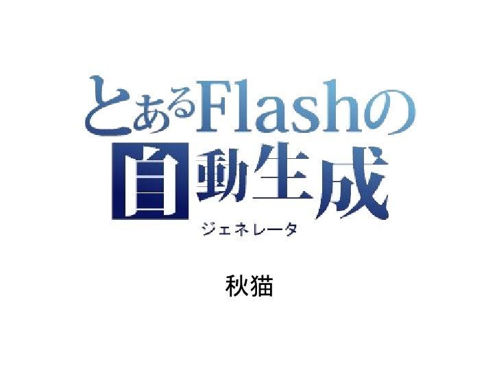 とあるFlashの自動生成
