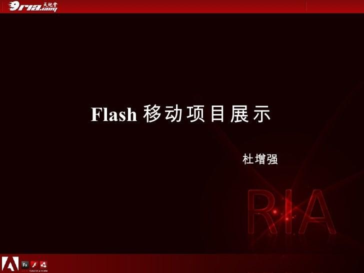 Flash 移动项目展示 杜增强