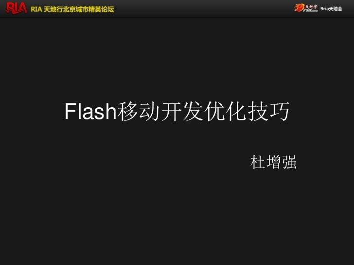 杜增强 Flash移动开发优化技巧