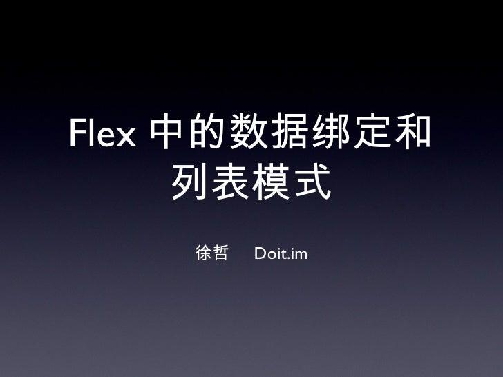 [Flash开发者交流][2010.03.28]flex中的数据绑定和列表模式(徐哲)