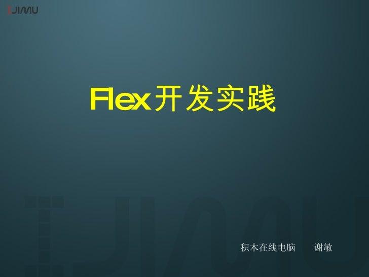 Flex 开发实践   积木在线电脑  谢敏