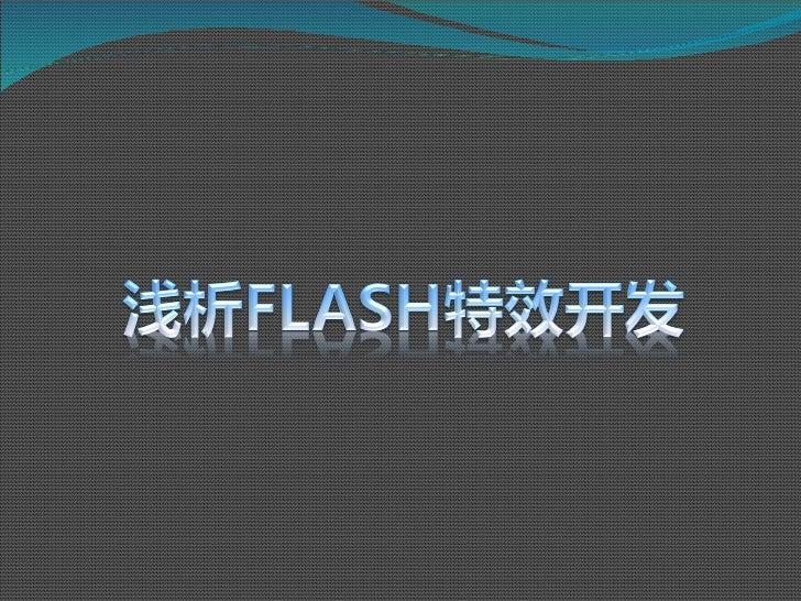 [Flash开发者交流][2010.07.24]浅析flash特效开发(陈勇)