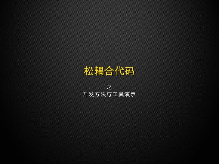 [Flash开发者交流][2010.11.28]松耦合代码之开发方法与工具演示(刘争辉)