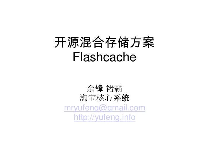 开源混合存储方案 Flashcache       余锋 褚霸    淘宝核心系统 mryufeng@gmail.com   http://yufeng.info