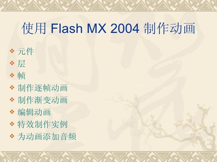 Flashch2(1)
