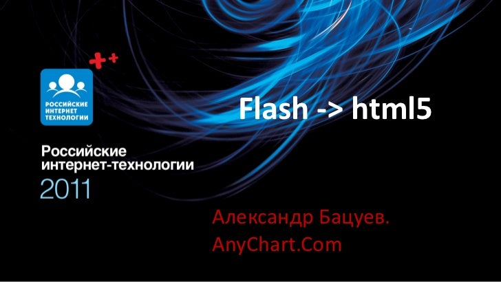 от Flash к html5. александр бацуев. зал 4