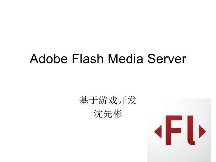 Adobe Flash Media Server 基于游戏开发 沈先彬