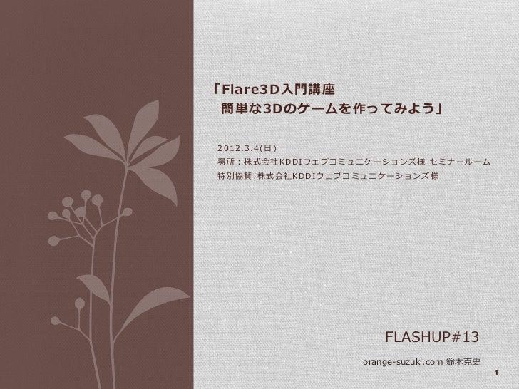 Flashup13 Basic Training of Flare3D