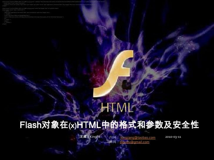 Flash对象在(X)Html中的格式和参数及安全性