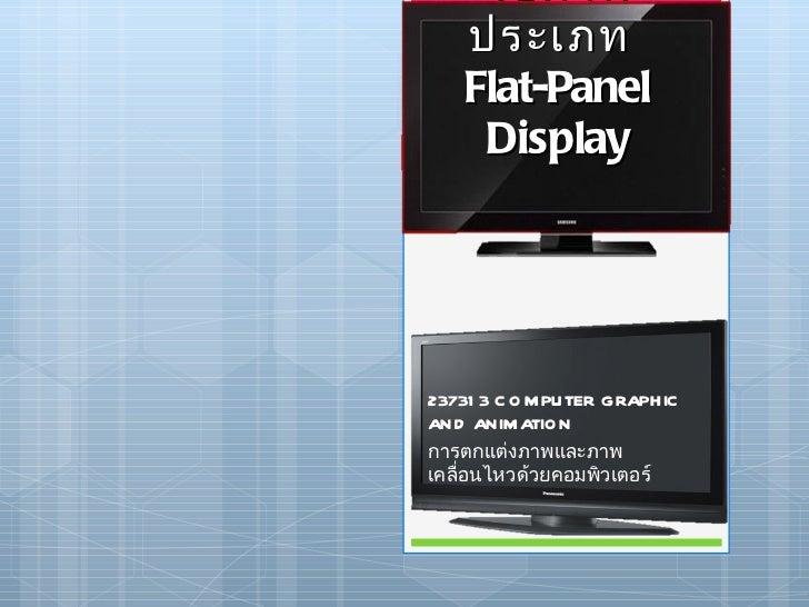 จอภาพประเภท  Flat-Panel Display 237313 COMPUTER GRAPHIC AND ANIMATION การตกแต่งภาพและภาพเคลื่อนไหวด้วยคอมพิวเตอร์