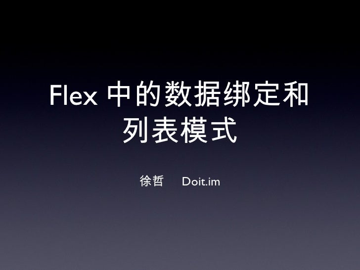 Flex 中的数据绑定和列表模式 <ul><li>徐哲  Doit.im </li></ul>