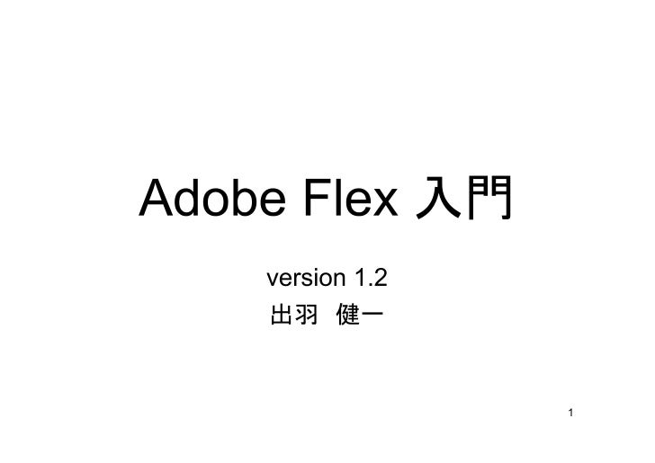 Flex入門