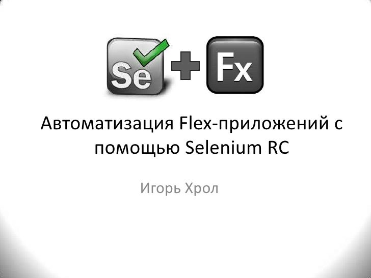 Automation  Flex Applications with Selenium rc