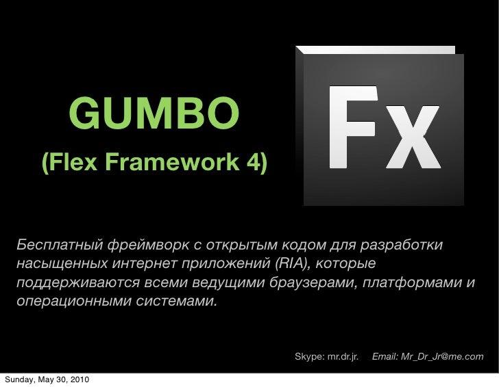 GUMBO         (Flex Framework 4)     Бесплатный фреймворк с открытым кодом для разработки   насыщенных интернет приложений...