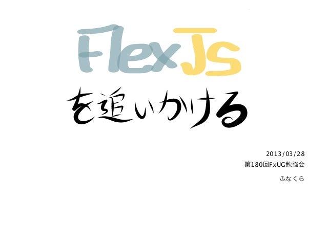 FlexJSを追いかける(share)