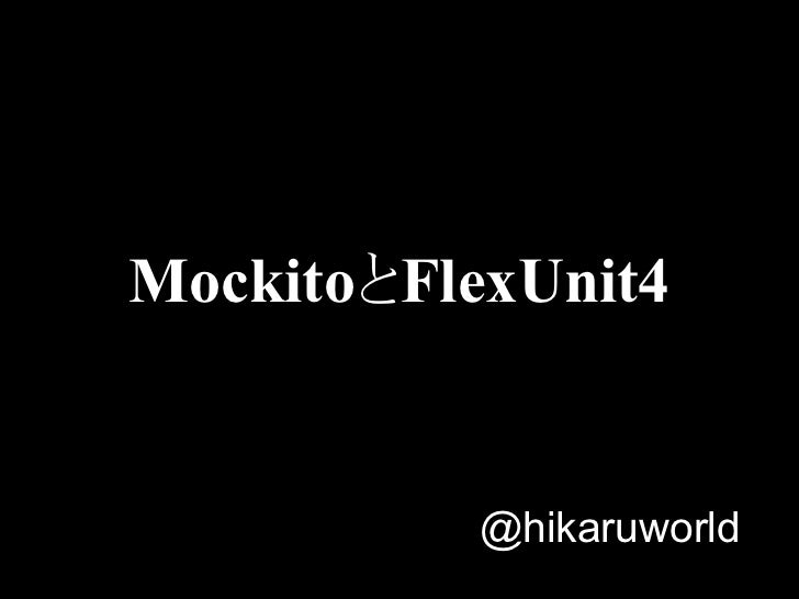 MockitoとFlexUnit4           @hikaruworld