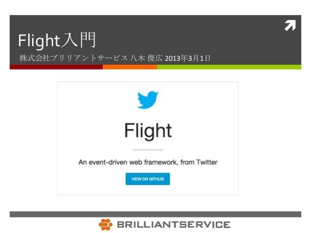 Flight入門