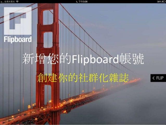 新增您的Flipboard帳號 創建你的社群化雜誌