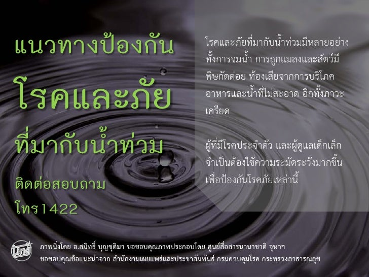 Flood disease