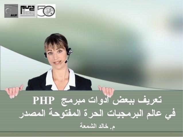 تعريف ببعض أدوات مبرمج PHPفي عالم البرمجيات الحرة المفتوحة المصدر               م. خالد الشمعة